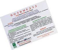Полимедэл, пленка (миозит, перелом, растяжения, отит, бронхит, гайморит, неврит, простатит, бессонница и др)