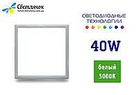 Светодиодный светильник 40w LEDLIGHT 5000K (Белый свет)