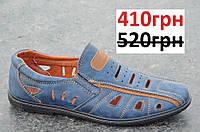 Мужские летние туфли синие (код 023), фото 1