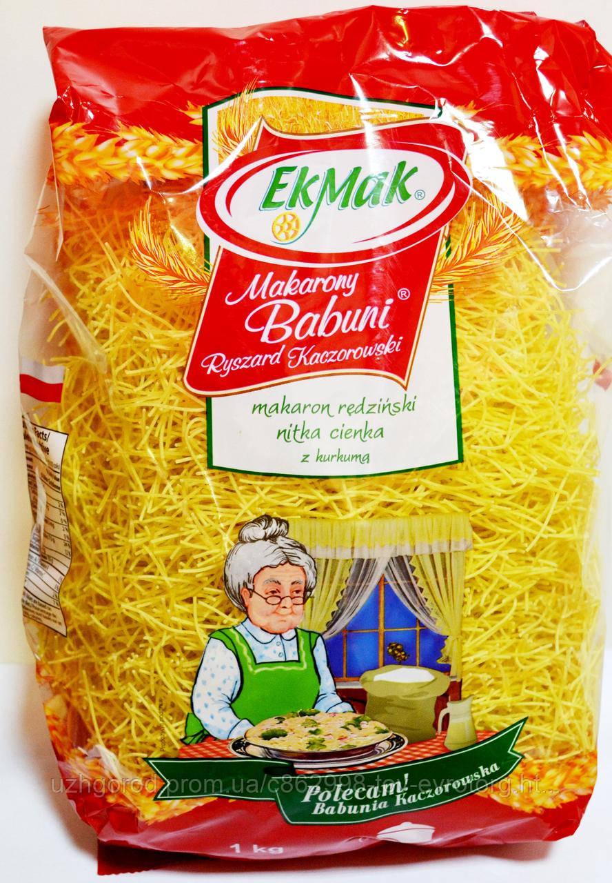 (Распродажа)Макароны (ассортимент) Babuni Ryszard Kaczorowski Redzinski 1 kg.