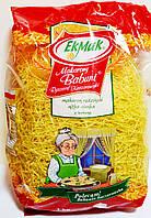 Макароны ( вермишель ) Nitka cienka EkMak Makarony  Babuni Ryszard Kaczorowski Redzinski 1 kg.