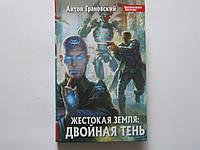 Грановский А. Жестокая земля: Двойная тень Приключенческая фантастика