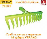 Грабли витые с черенком 14 зубцов VERANO (70-829)
