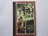 Фантастика - 85 сборник