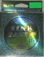 Шнур Globe Sink fast 20м 0,18мм green