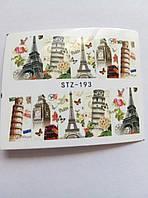 """Наклейка на ногти, наклейка для ногтей, ногтевой дизайн """"Рим, Париж, Лондон"""" 10 шт набор"""