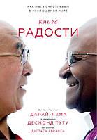 Книга радости. Как быть счастливым в меняющемся мире Далай-лама XIV