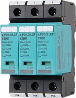 Комбинированный УЗИП e.POII.3 LCF класс II+III 3 полюса