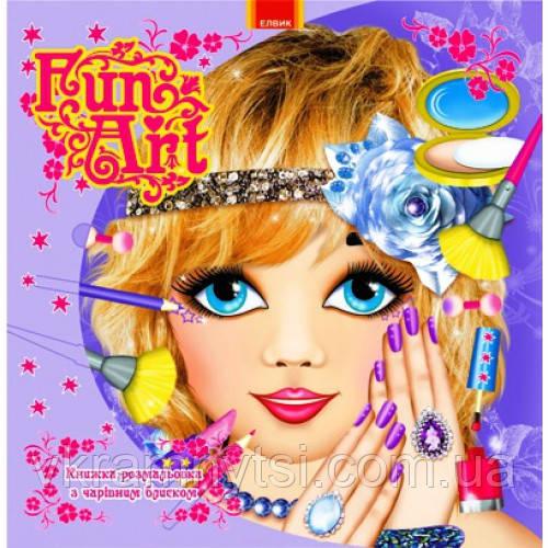 Fun Art. Книга 7. Розмальовка з чарівним блиском