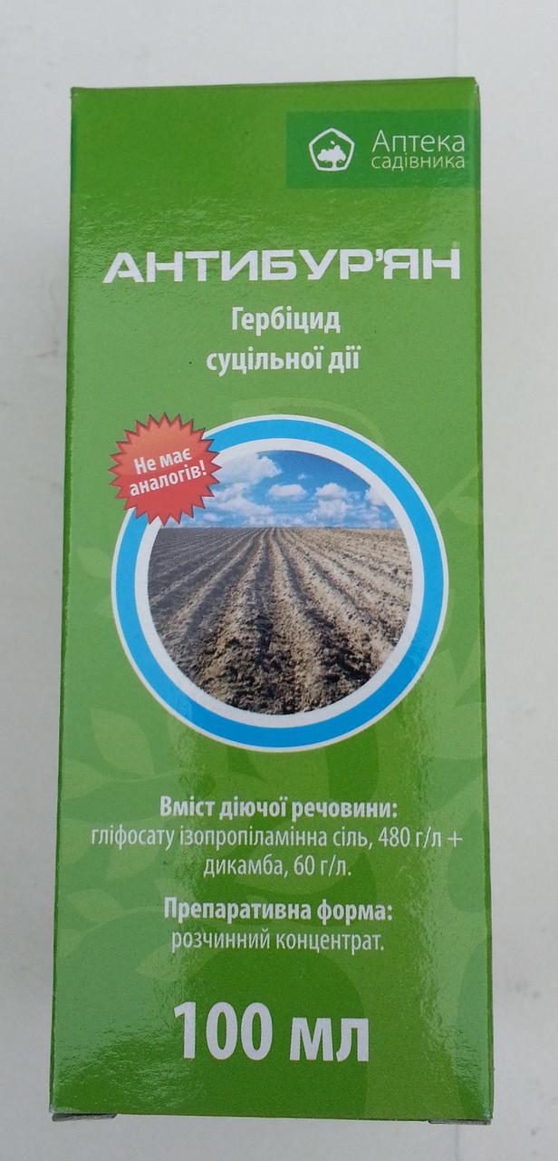 АНТИБУРЬЯН гербицид 100 мл.