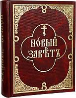Новый Завет (церковно-славянский – русский, параллельный текст)