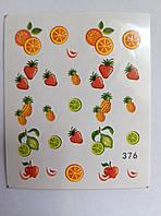 """Наклейка на ногти, наклейка для ногтей, ногтевой дизайн """"фрукты"""" 20 шт набор"""