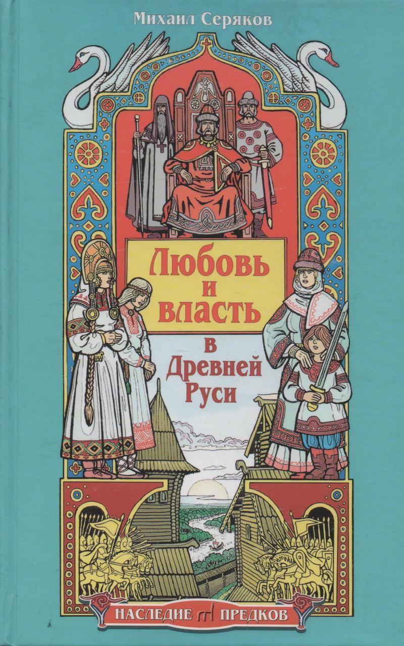Любов і влада в Стародавній Русі. Михайло Сєряков