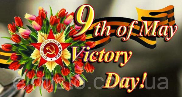 Примите искренние поздравления с великим праздником – Днем Победы!