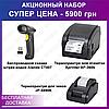 Акционный набор - Беспроводной сканер Alanda CT007 + Принтер чеков JP-5890K + Принтер этикеток XP-360b