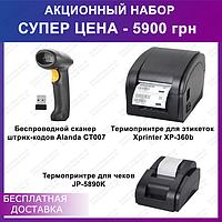 ✅Акционный набор - Беспроводной сканер Alanda CT007 + Принтер чеков JP-5890K + Принтер этикеток XP-360b