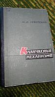Кулачковые механизмы Н.Левитский