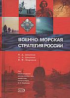 Военно-морская стратегия России. В. Д. Доценко