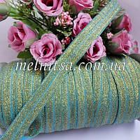 Резинка для повязок (эластичная тесьма), цвет бирюза с золотом