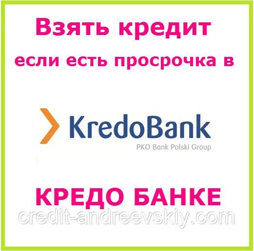 Если есть просрочка как взять кредит взять к кредит с плохой кредитной историей