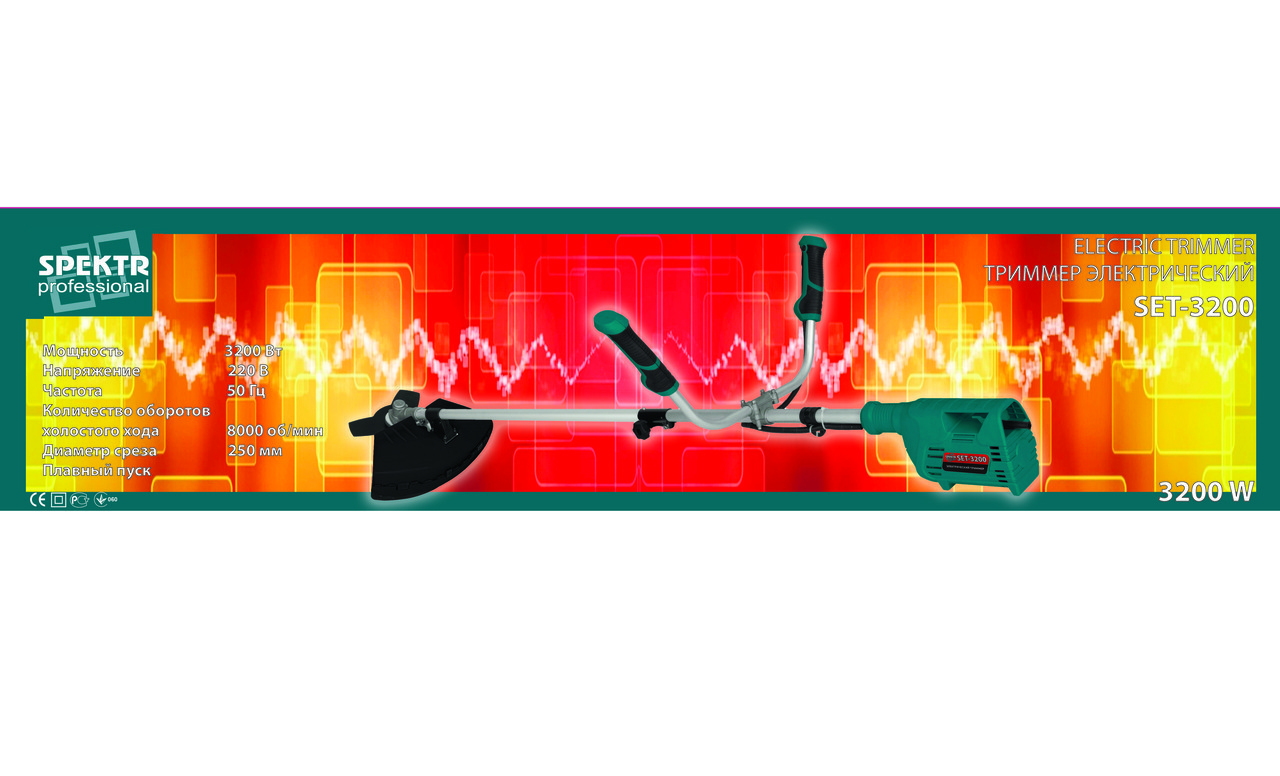 Электрокоса Spektr SET-3200