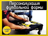 Нанесение инициалов и номеров на футбольную форму