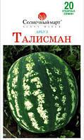 Семена Арбуз  Талисман F1, 20 семян Солнечный Март