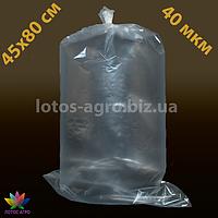 Мешок полиэтиленовый 45х80 см ПВД (первичка) пищевой