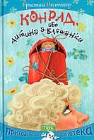 Книга для дітей та юнацтва, пригоди, Конрад , або Дитина з бляшанки, Нестлінгер Кристина
