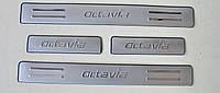 Skoda Octavia A5 накладки защитные на пороги дверных проемов