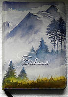 "Библия, 14х20 см., с рисунком ""Возвожу очи мои к горам"""
