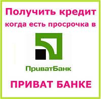Получить кредит когда есть просрочка в приват банке