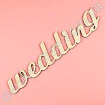 """Слово для фотосессии """"Wedding"""", 38 см"""