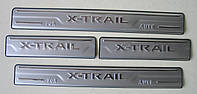 Nissan X-Trail T32 накладки защитные на пороги дверных проемов