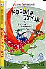 Книга для дітей, пригоди,   Король буків, або Таємниця Смарагдової Книги, Сашко Дерманський