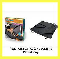 Подстилка для собак в машину Pets at Play!Опт