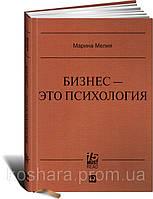 Бизнес — это психология: Психологические координаты жизни современного делового человека (MUST READ)