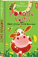 Книга для дітей, пригоди, Корова часу, серія Пригоди вужа Ониська Сашко Дерманський, книга 3