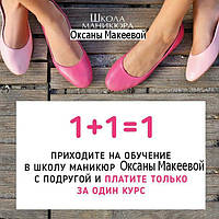 """""""УНИВЕРСАЛЬНЫЙ САЛОННЫЙ МАСТЕР НОГТЕВОГО СЕРВИСА""""  ВСЕ ВКЛЮЧЕНО! АКЦИЯ 1 + 1"""