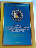 Нариси з історії митної справи та митного законодавства України-Руси