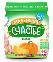 """Пюре """"Тыква"""" (с 5 мес.) 90 гр. Маленькое счастье"""