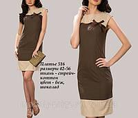 Платье 516, фото 1