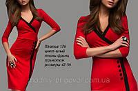 Платье 176, фото 1