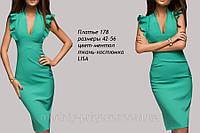 Платье 178, фото 1