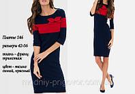 Платье 146