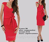 Платье 506, фото 1