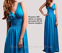 Платье 503