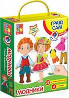 Магнитная игра-одевалка Модники Укр VT3702-06