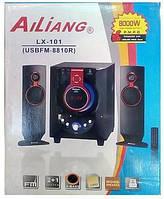Акустическая система ALLIANG USB Fm 8810 R 2.1 8000W