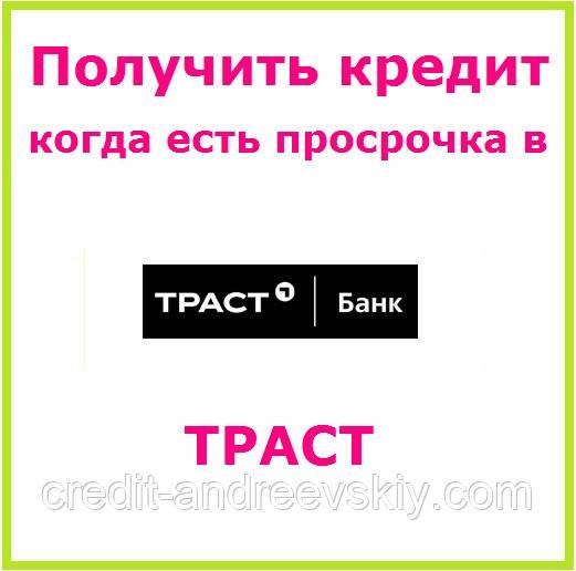Взять кредит траст банк киев как инвестировать книги скачать бесплатно
